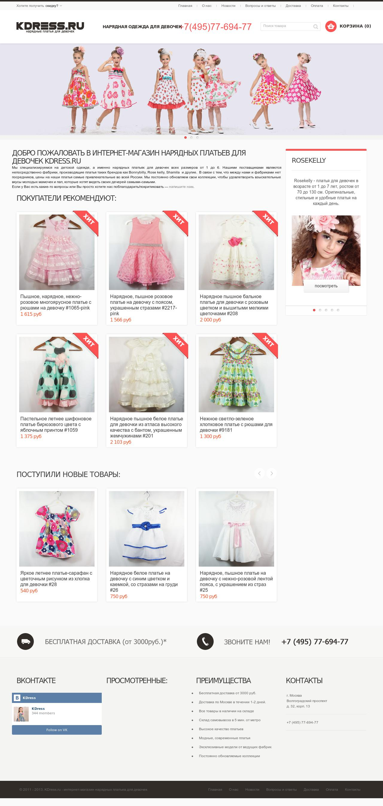 вечерние детские платья